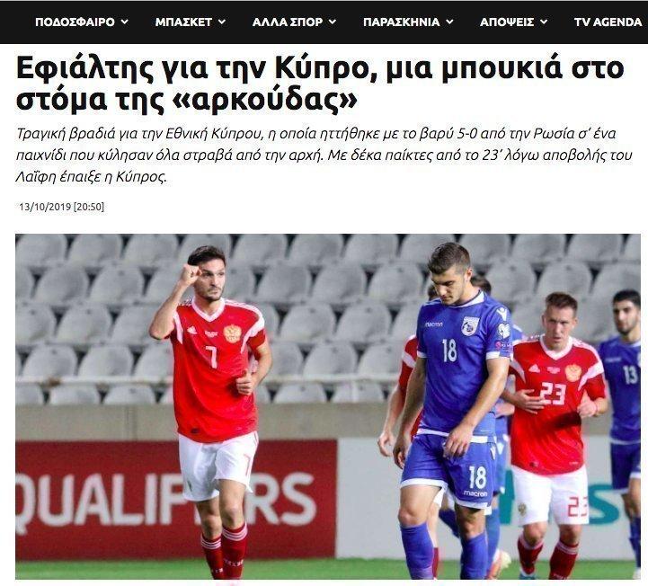 Phileleftheros: «Кошмар Кипра иаппетитный футбол России».