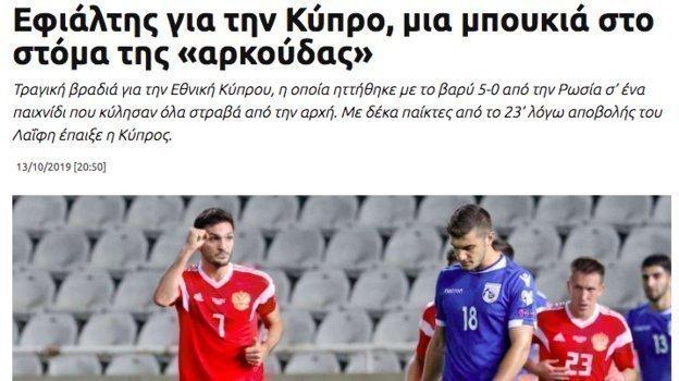 Phileleftheros: «Кошмар Кипра и аппетитный футбол России».