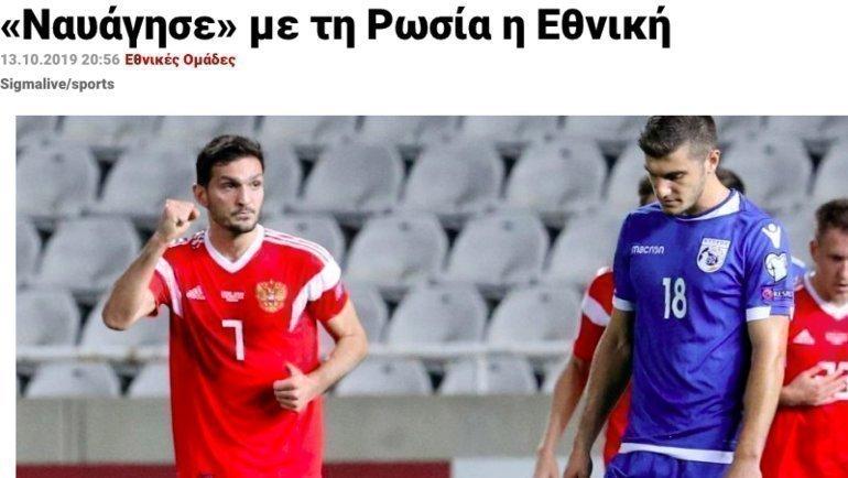 Sigma Live: «Кипр потерпел крушение сРоссией».