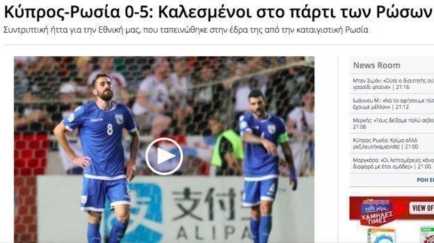 24 Sports: «Кипр — Россия — 0:5: это приглашение на русскую вечеринку».