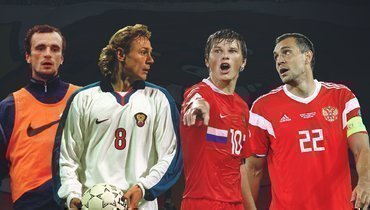 Игорь Шалимов, Валерий Карпин, Андрей Аршавин иАртем Дзюба.