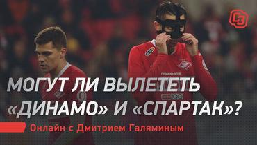 Могутли вылететь «Динамо» и «Спартак»? Онлайн сДмитрием Галяминым