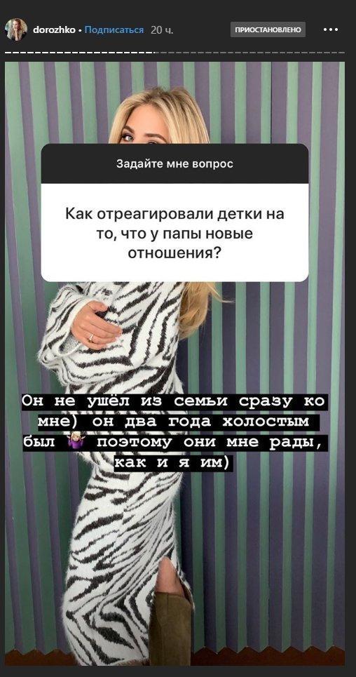 Екатерина Дорожко ответила навопросы подписчиков. Фото Instagram Екатерины Дорожко