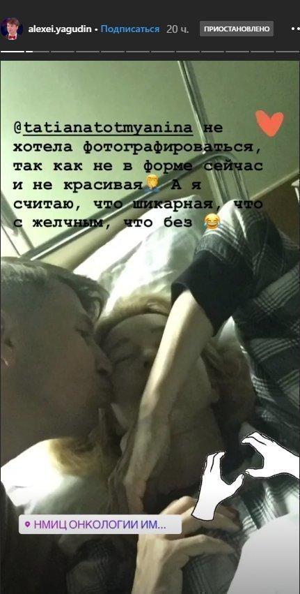 Алексей Ягудин иТатьяна Тотьмянина.