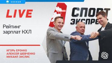 Рейтинг зарплат КХЛ, 200 миллионов заКравцова. Онлайн Еронко, Шевченко иЗислиса