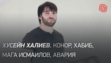 Халиев— обобращении кМакгрегору: «Если так говоришь про Кавказ, рано или поздно придется ответить»