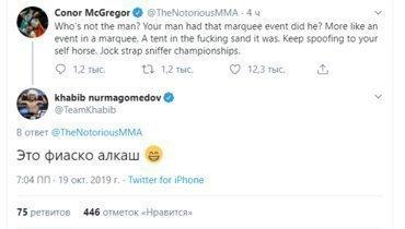 «Это фиаско, алкаш». Нурмагомедов ответил Макгрегору