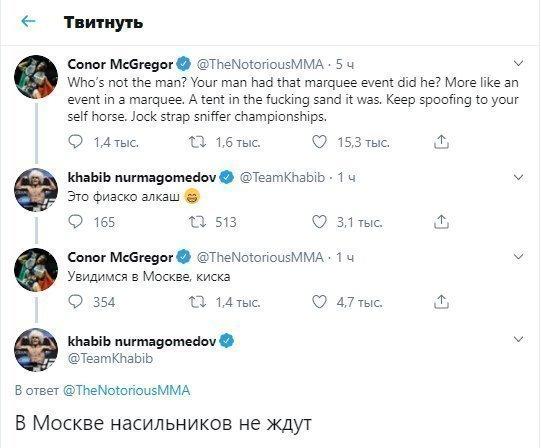 Переписка Хабиба иКонора вТвиттере.