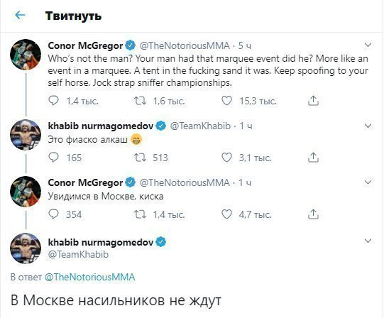 Переписка Хабиба и Конора в Твиттере.