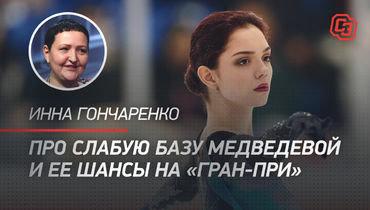 Русских фигуристов засудили вСША? Гончаренко— остарте «Гран-при»