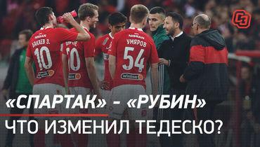 «Спартак»— «Рубин»: что изменил Тедеско?