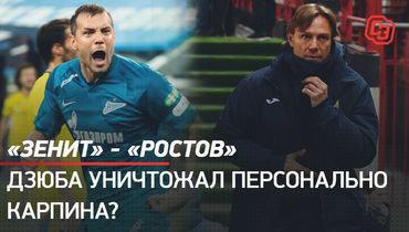 «Зенит»— «Ростов»: Дзюба уничтожал персонально Карпина?