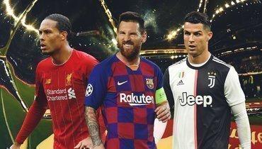 Лучший футболист мира в2019 году— кто он?