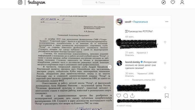 Instagram Евгения Савина.