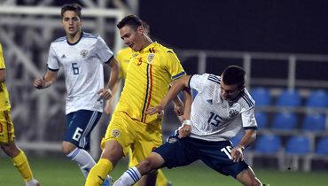 27октября. Могошоая. Россия— Румыния 0:1. Россияне проиграли важную игру.