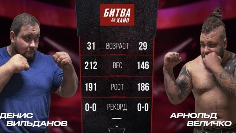 Денис «Папа» Вильданов vsАрнольд Величко.