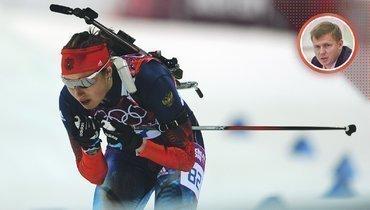 «Подчуфарова понимала, что сходу внашу сборную незаскочит». Черезов— оботъезде российских биатлонистов иновом сезоне