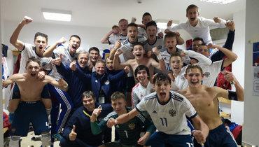 30октября юношеская сборная России (2003 года рождения) одержала волевую победу над Швейцарией (2:1) ивышла вэлитный раунд Евро-2020 U17 спервого места.