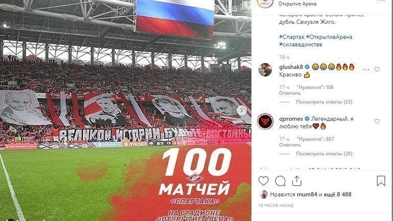 Instagram «Спартака».