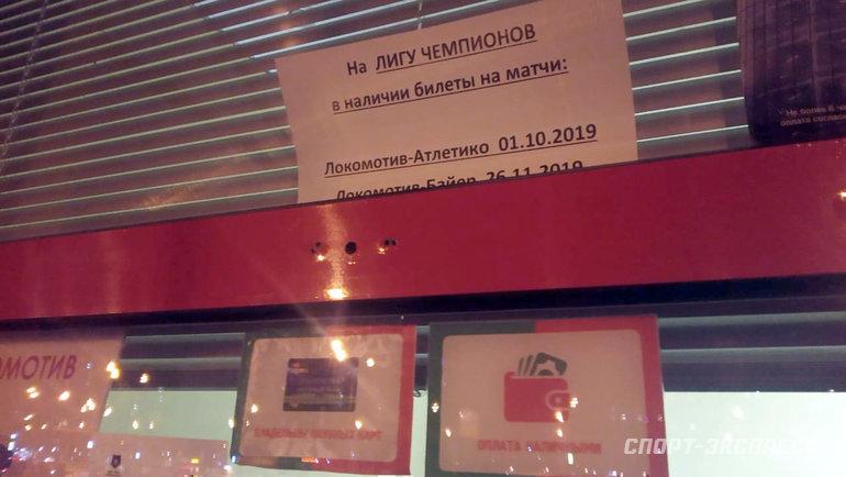 """6ноября. Москва. Кассы вЧеркизове: билетов нет. Фото """"СЭ"""""""