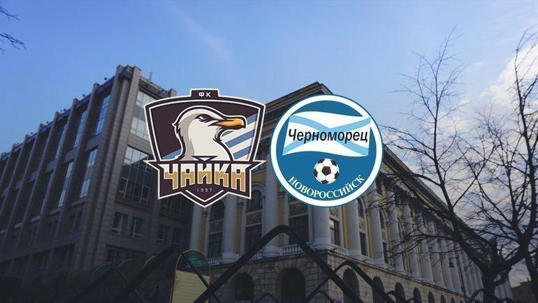 Делом оматче «Чайка»— «Черноморец» занялось правление порасследованию организованной преступной деятельности следственного департамента МВД.