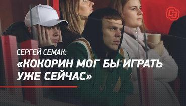 Сергей Семак: «Кокорин могбы играть уже сейчас»