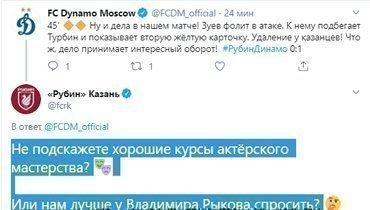 «Рубин»— «Динамо»: «Неподскажете хорошие курсы актерского мастерства? Или лучше уРыкова спросить?»