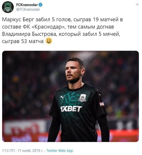 Твит «Краснодара».
