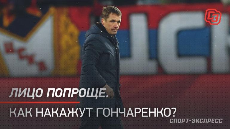 "Виктор Гончаренко. Фото ""СЭ"""