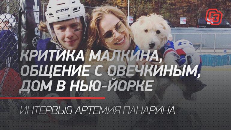 Артемий Панарин иАлиса Знарок.