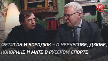 Фетисов иБородюк— оЧерчесове, Дзюбе, Кокорине имате врусском спорте