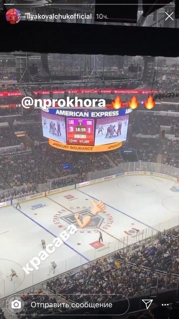 Instagram Ильи Ковальчука.