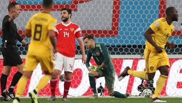 16ноября. Санкт-Петербург. Россия— Бельгия— 1:4. 72-я минута. Гильерме пропустил четвертый гол.