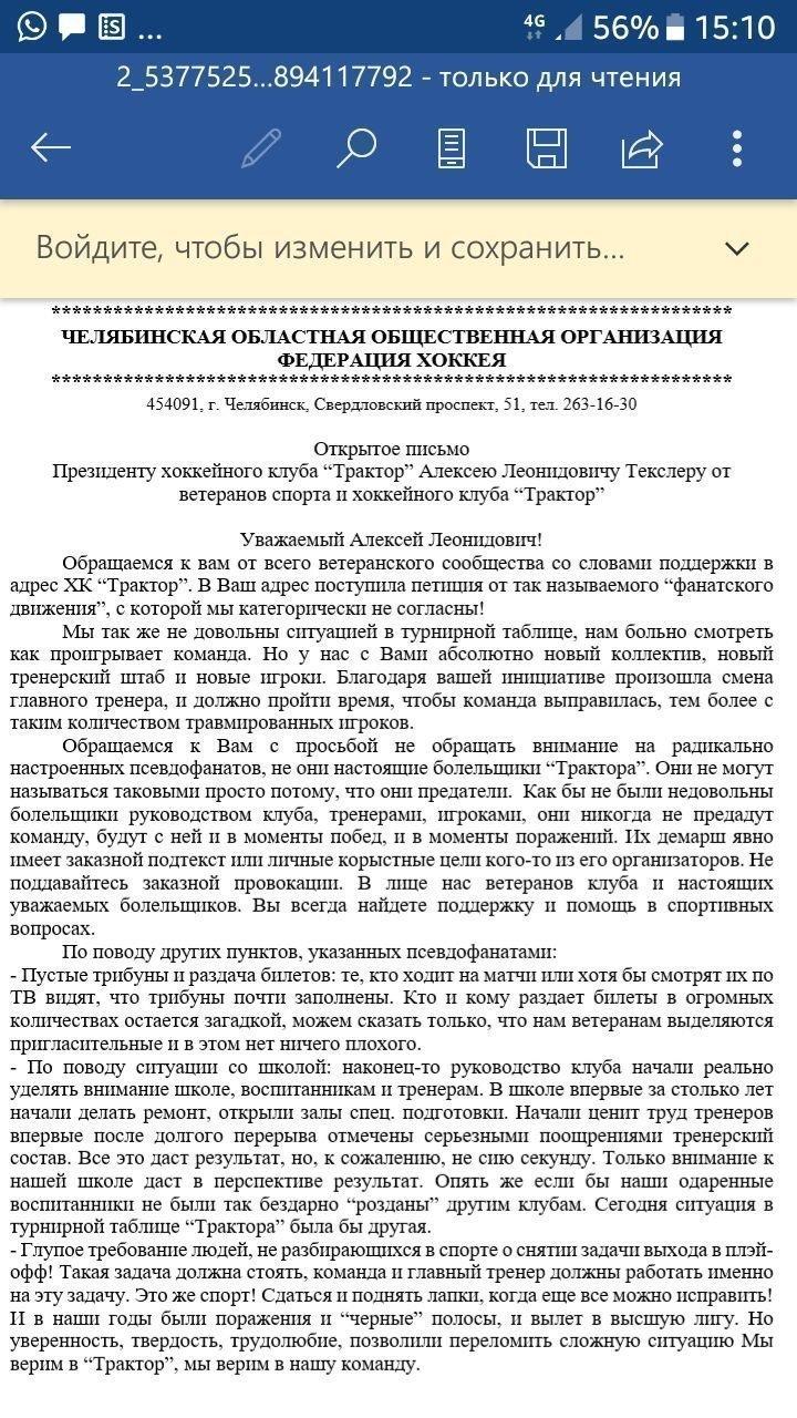 Письмо ветеранов «Трактора».