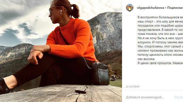 Instagram Ольги Падчуфаровой.