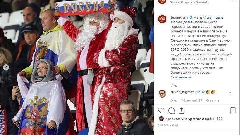 Пост сборной России вInstagram.