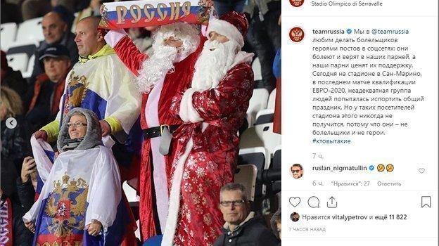 Пост сборной России в Instagram.