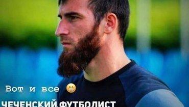 Садаев пропал вТурции? Вот реакция самого футболиста
