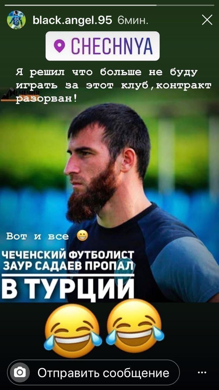 Instagram Заура Садаева.