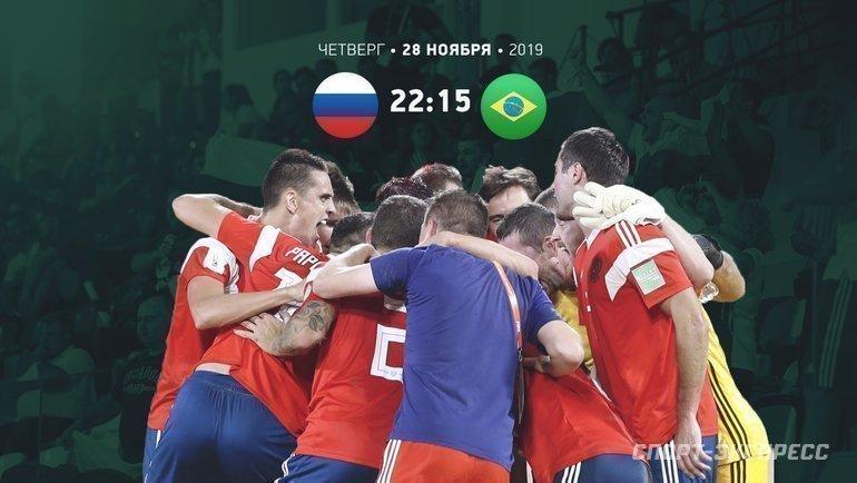 Россия— Бразилия. Фото «СЭ»