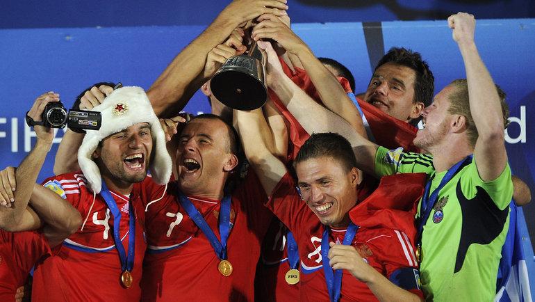 11сентября 2011 года. Равенна. Сборная Россия впервые выиграла чемпионат мира попляжному футболу.