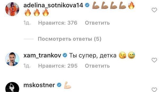 Аделина Сотникова, Максим Траньков, Каролина Костнер иМаксим Ковтун оценили четвертой тулуп Туктамышевой.