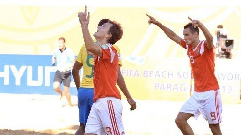 Сборная России победила Бразилию вчетвертьфинале чемпионата мира попляжному футболу. Фото twitter.com