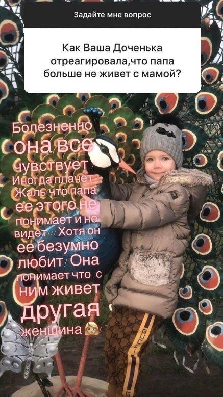 Instagram жены Сергея Костицына.
