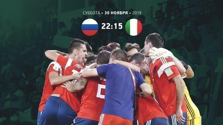 Россия бьется завыход вфинал чемпионата мира. Live!