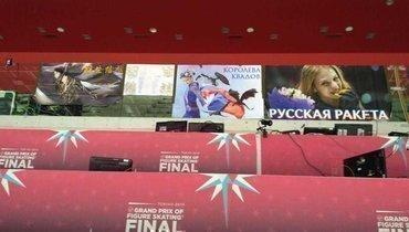 Фанаты Трусовой основательнее всех подготовились кФиналу «Гран-при»