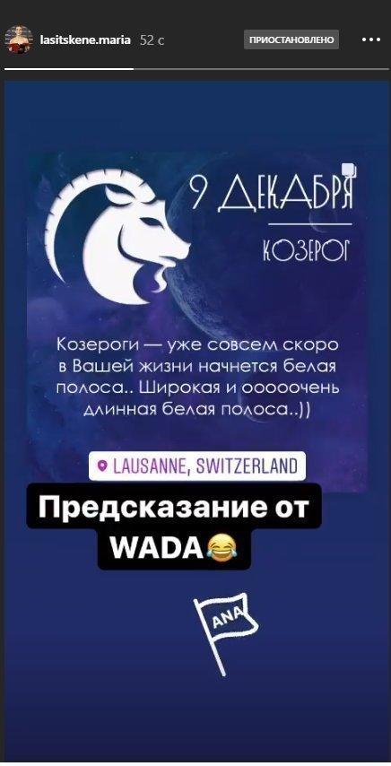 Мария Ласицкене всполнила озаседании исполкома Всемирного антидопингового агентства (ВАДА). Фото instagram.com