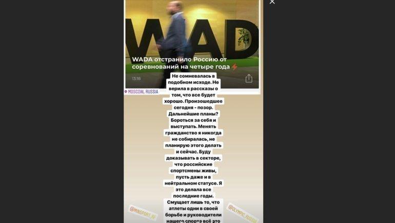 Мария Ласицкене несобирается менять гражданство всвязи сотстранением России открупных международных соревнований. Фото instagram.com
