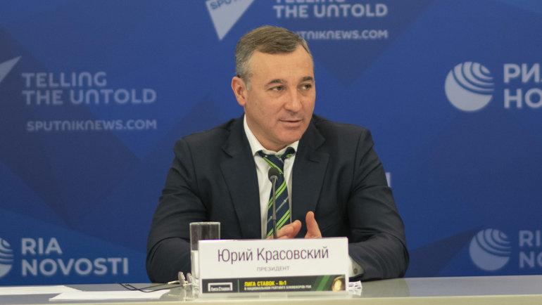 ПрезидентБК «Лига Ставок» Юрий Красовский.
