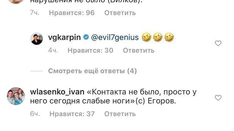Комментарии под постом Валерия Карпина. Фото Instagram